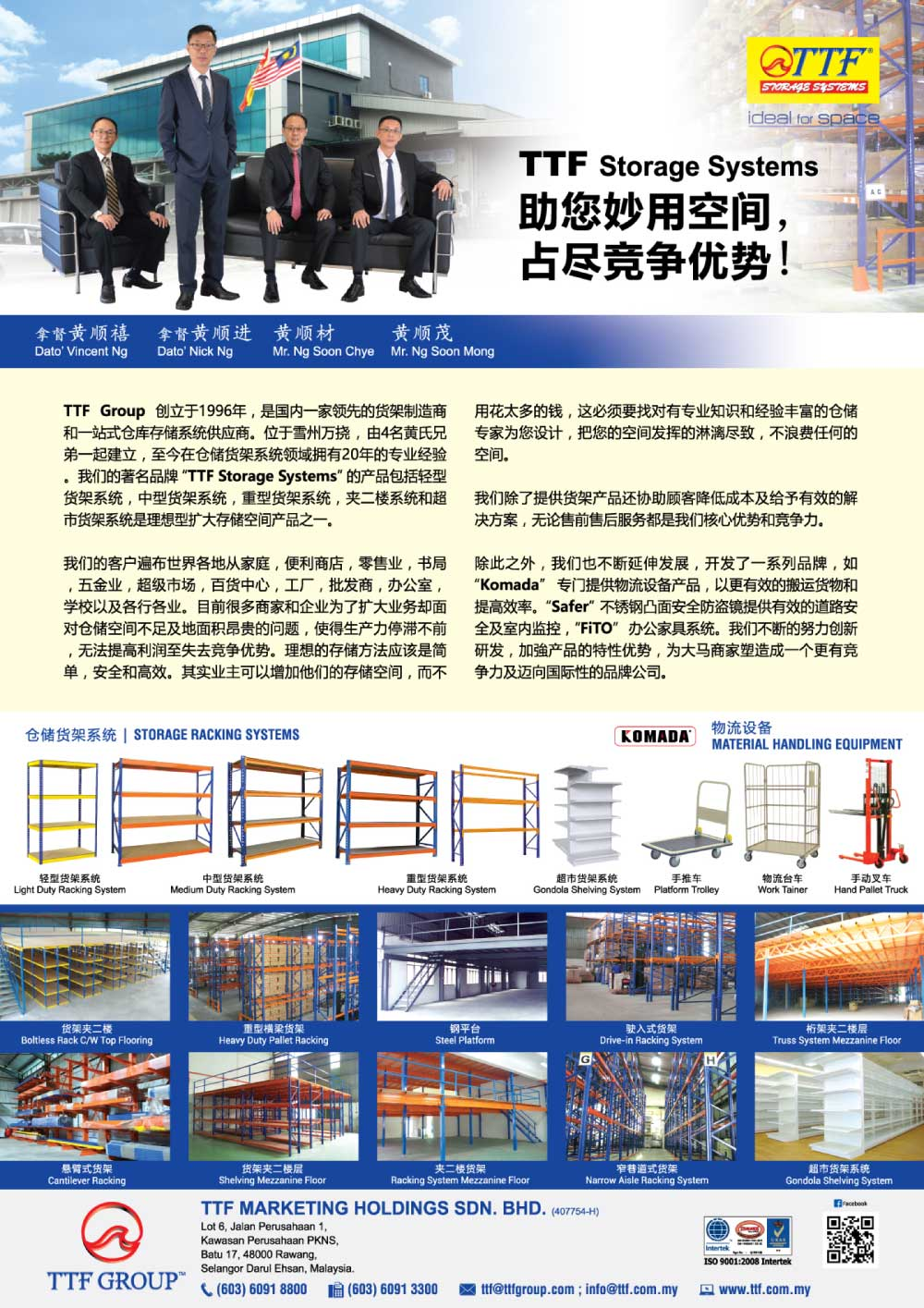 TTF Storage System - Ideal for Space --- SME Connect Magazine No. 37 Date: Nov 2016