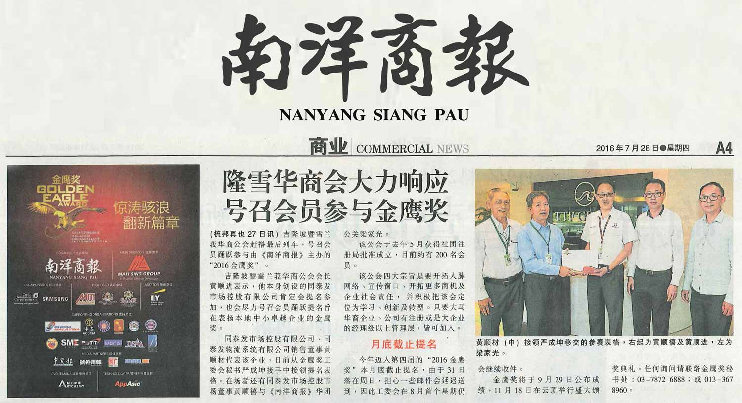 TTF Marketing are participating in Golden Eagle Award 2016 Organized by Nanyang Siang Pau Newspaper