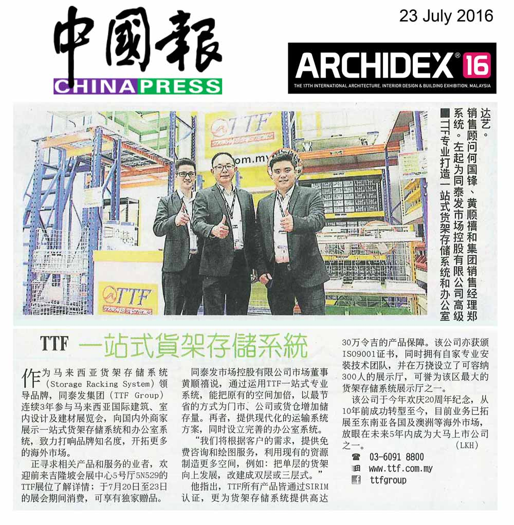 News from China Press Newspaper ---- 23 July 2016 at our Booth No 5N529, Archidex Exhibition (20-23 July 2016, 10am-7pm)