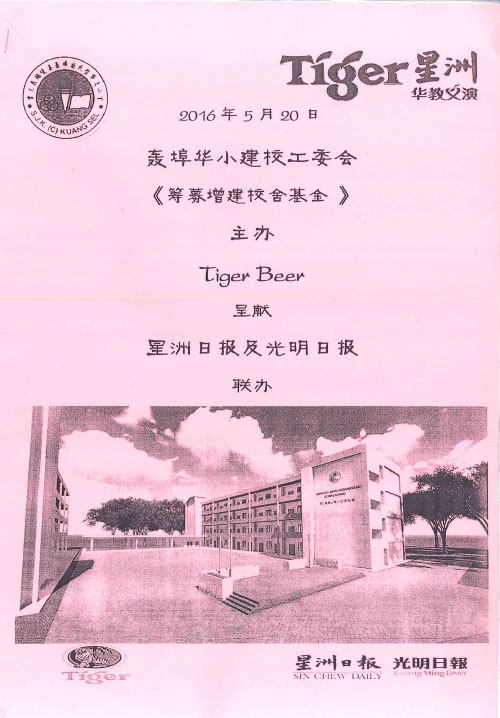 Tiger Sinchew Chinese Education Charity Concert