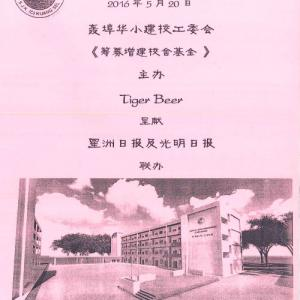 tiger-sinchew-chinese-education-charity-concert