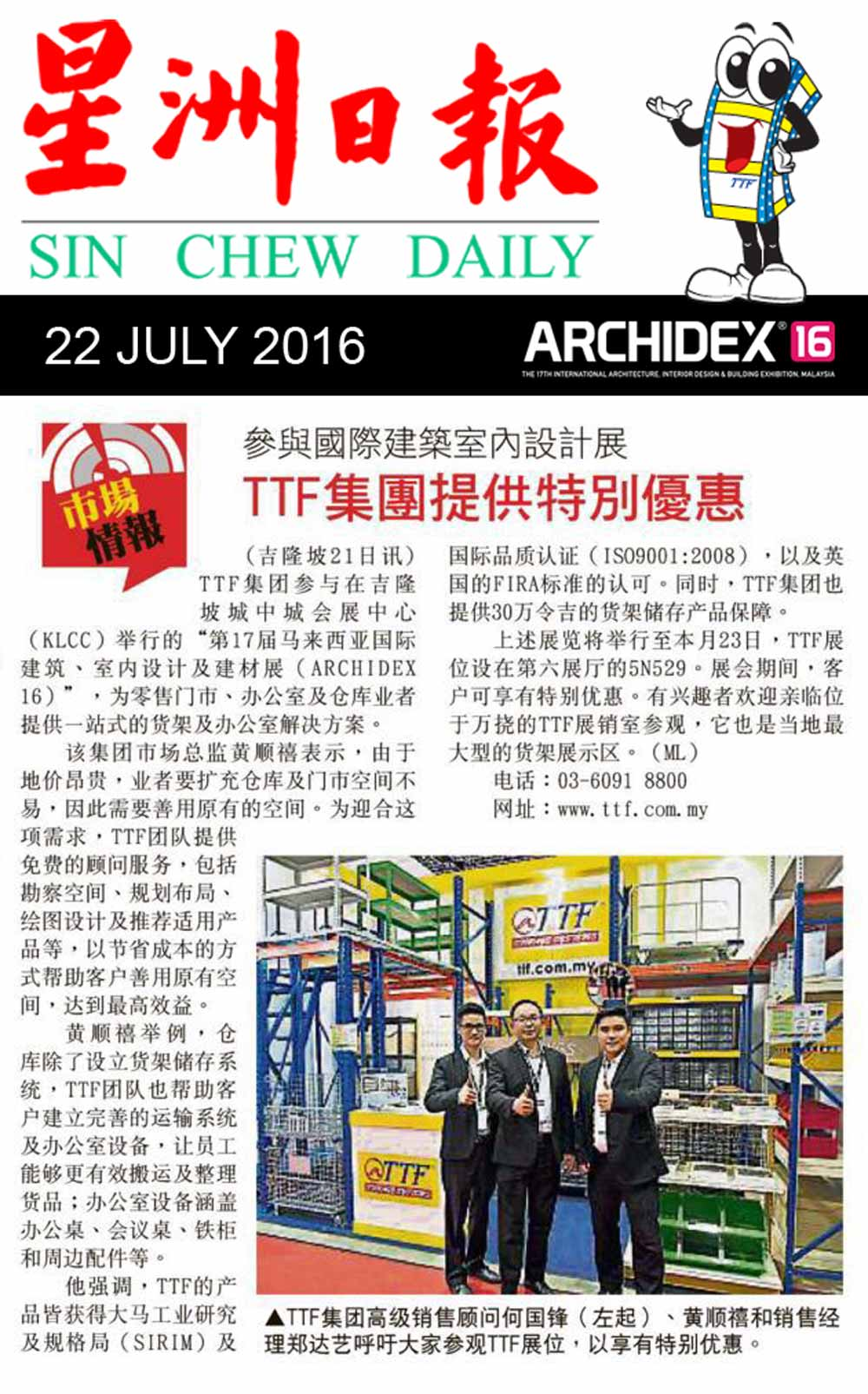 News from Sin Chew Daily Newspaper - 22 July 2016, come visit our Booth No 5N529 at Archidex Exhibition (20-23 July 2016, 10am-7pm)