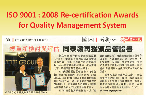 TTF Marketing Holdings Sdn. Bhd. (407754-H) continue Awarded ISO 9001:2008 Certificate for Quality Management System - from Sin Chew Newspaper