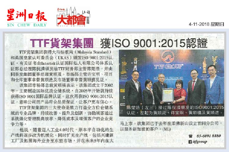 TTF Marketing Holdings Sdn. Bhd. continue Awarded ISO 9001:2015 Certificate for Quality Management System - from Sin Chew Newspaper 4.11.2018