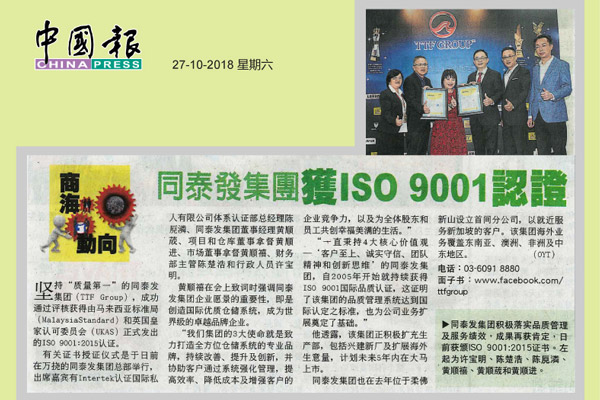 TTF Marketing Holdings Sdn. Bhd. continue Awarded ISO 9001:2015 Certificate for Quality Management System - from China Press Newspaper 27.10.2018