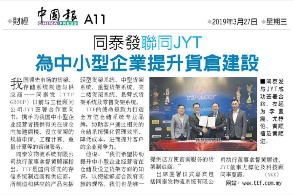 News from China Press Newspaper - 27 March 2019