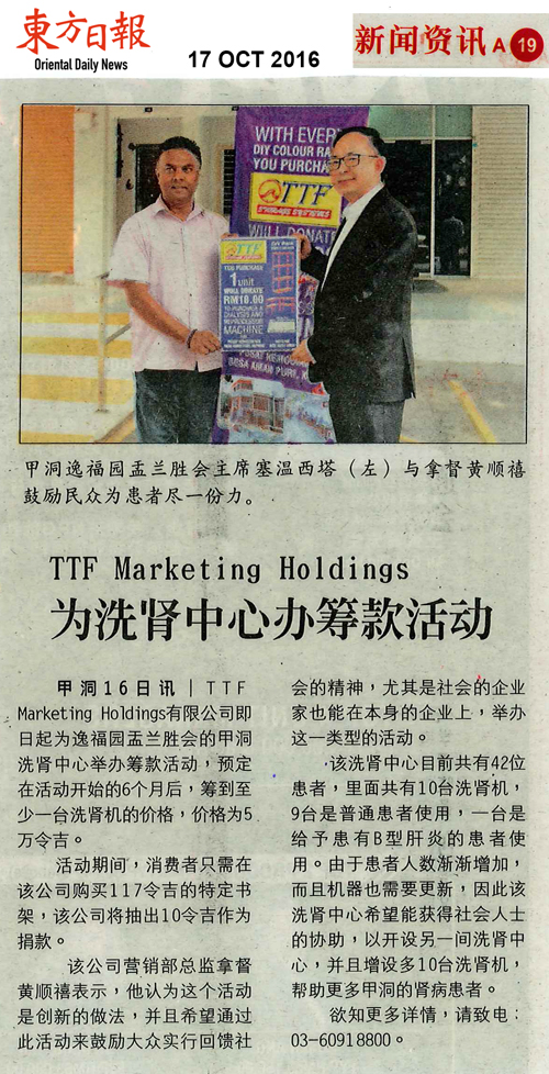 TTF Donation to Pusat Hemodialisis Desa Aman Puri Kepong News from Oriental Daily Newspaper - 17 October 2016
