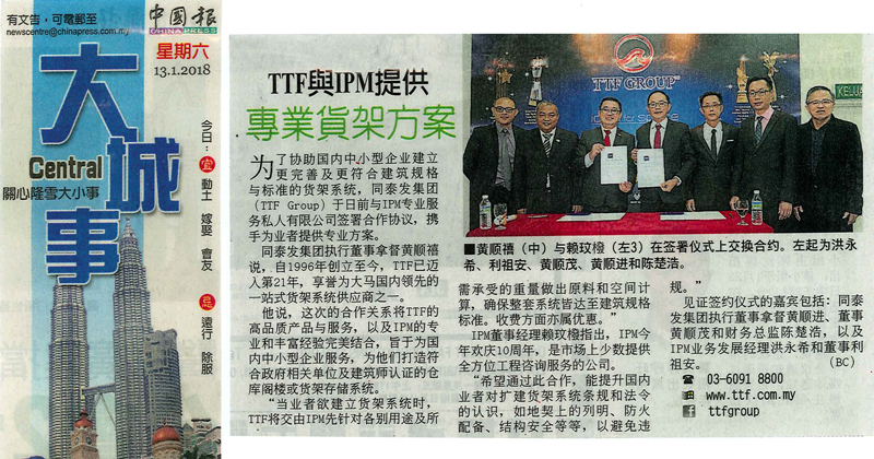 TTF Signing MOU with IPM news from China Press Newspaper - 13 January 2018