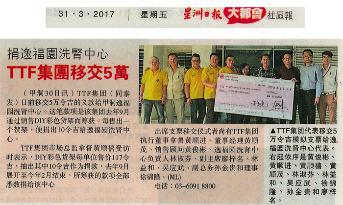 Donation to Pusat Hemodialisis Desa Aman Puri Kepong news from Sin Chew Daily Newsapaper - 31 March 2017