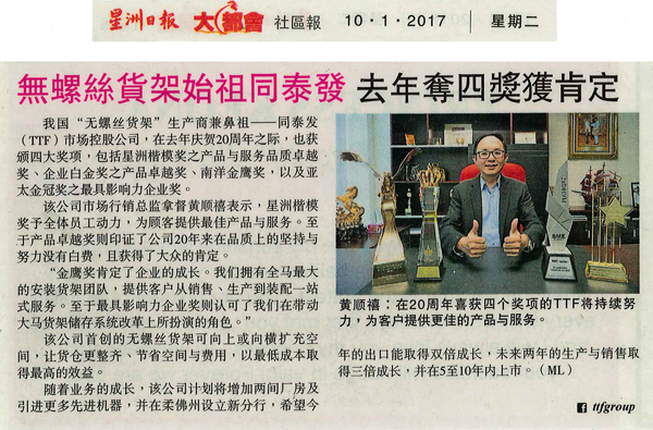 The Founder of Boltless Rack Won 4 Awards Last year News from Sin Chew Daily Newspaper - 10 January 2017