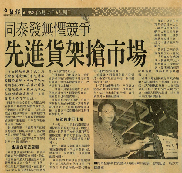 News from China Press Newspaper - 26 July 1998