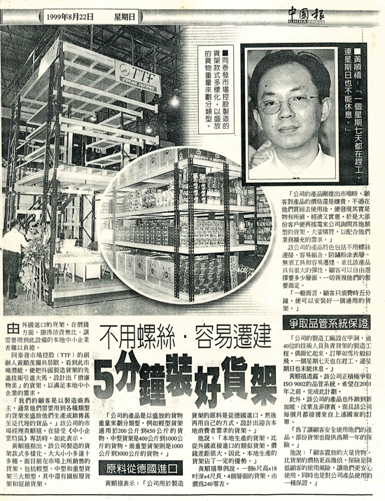 News from China Press Newspaper - 22 August 1999