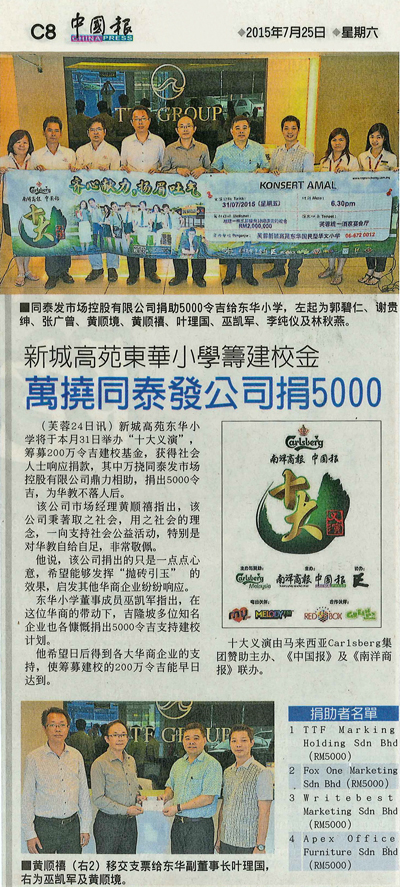 News from China Press Newspaper - 25 July 2015