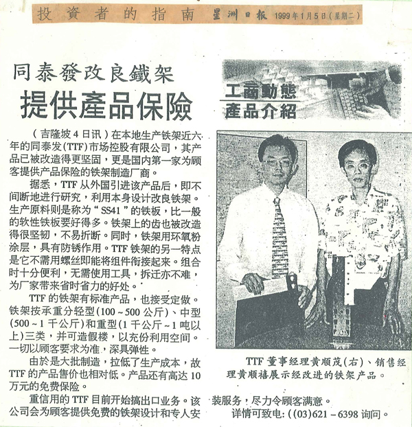 News from SIn Chew Daily Newspaper - 5 January 1999