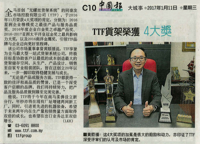 The Founder of Boltless Rack Won 4 Awards Last year News from China Press Newspaper -  11 January 2017