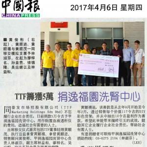 ttf-successfully-contributes-a-dialysis-and-re-processor-machine-for-pusat-hemodialisis-desa-aman-puri-kepong